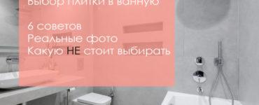 6 советов какую лучше выбрать плитку для ванной #дизайн #ваннаякомната