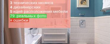 Дизайн ванной комнаты в хрущевке #дизайн #хрущевка