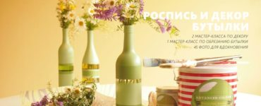Декор и роспись бутылок