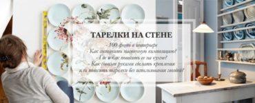 тарелки на стенах в интерьере кухни